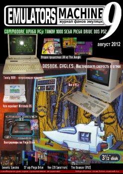 Emulators Machine 9